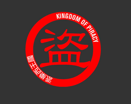 Shu Lea Cheang «Kingdom of Piracy» | Logo